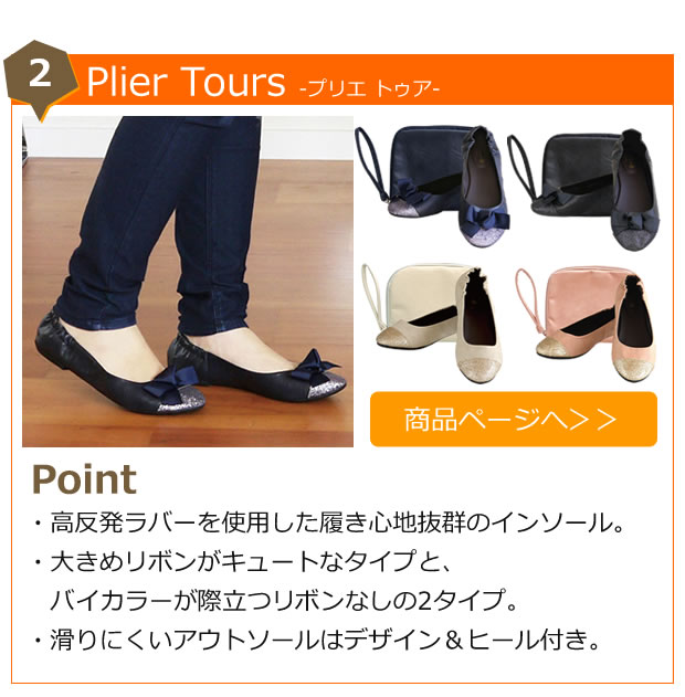 Plier Tours プリエ トゥア