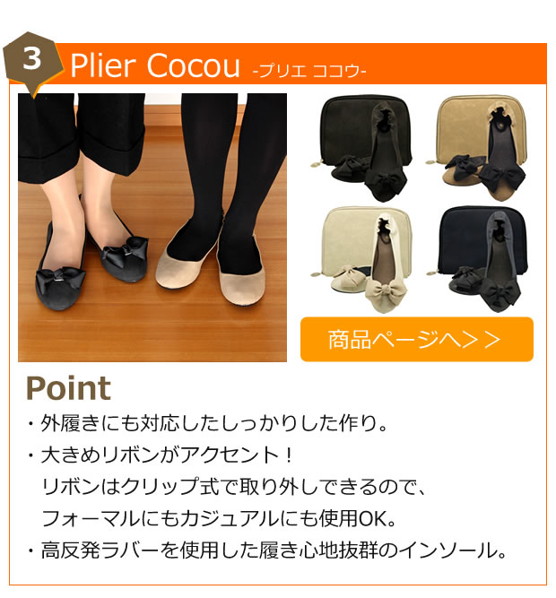 Plier Cocou プリエ ココウ