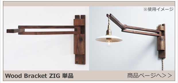 JO163 Wood Baracket ZIG 商品ページへ