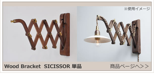 JO164 Wood Baracket SCISSOR 商品ページへ