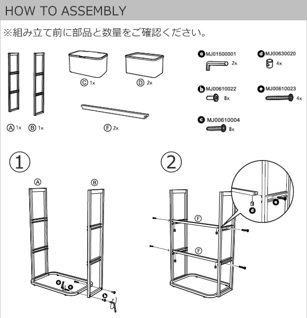 How to assembly